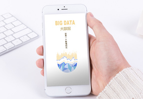 大数据科技手机海报配图图片