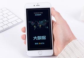 大数据科技世界手机海报配图图片