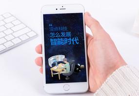 科技时代手机海报配图图片