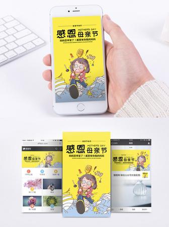 母亲节手机海报配图图片