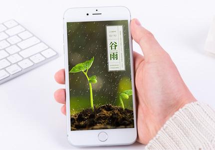 谷雨时节手机海报配图