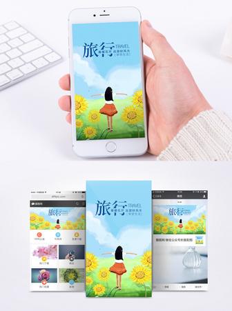 春季踏青手机海报配图图片