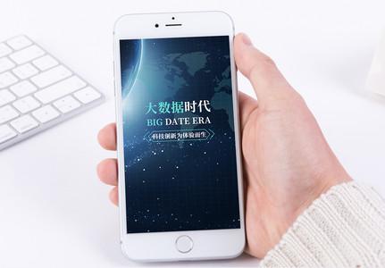 科技大数据手机海报配图图片