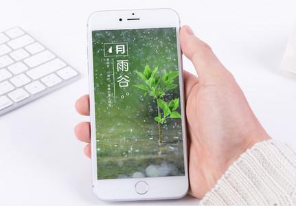 谷雨雨季手机海报配图