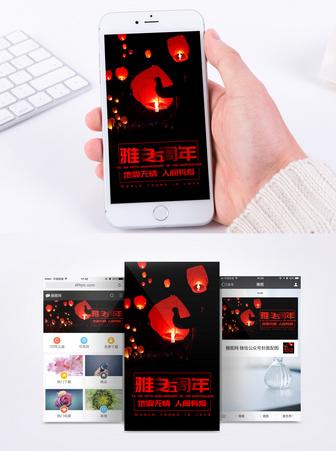 雅安地震五周年手机海报配图图片