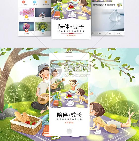 陪伴成长亲情手机海报配图图片素材_免费下载_jpg图片