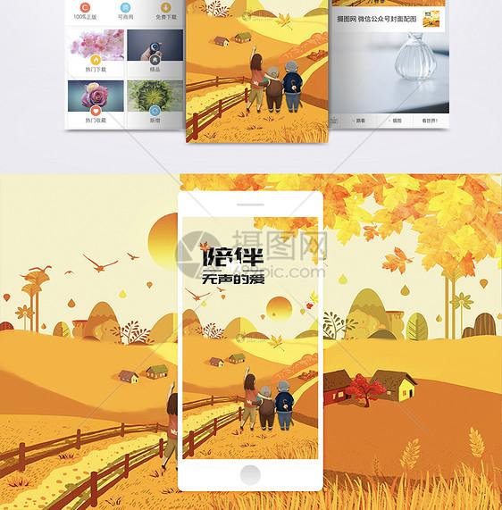 亲情手机海报配图图片素材_免费下载_jpg图片格式_vrf