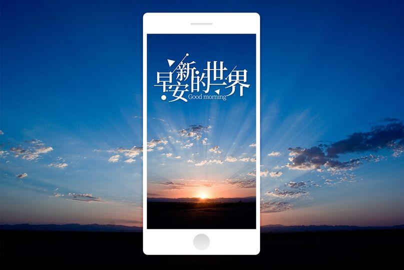 早安新的世界手机海报配图图片