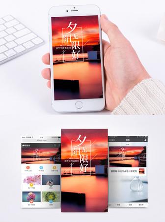 夕阳无限好手机海报配图图片