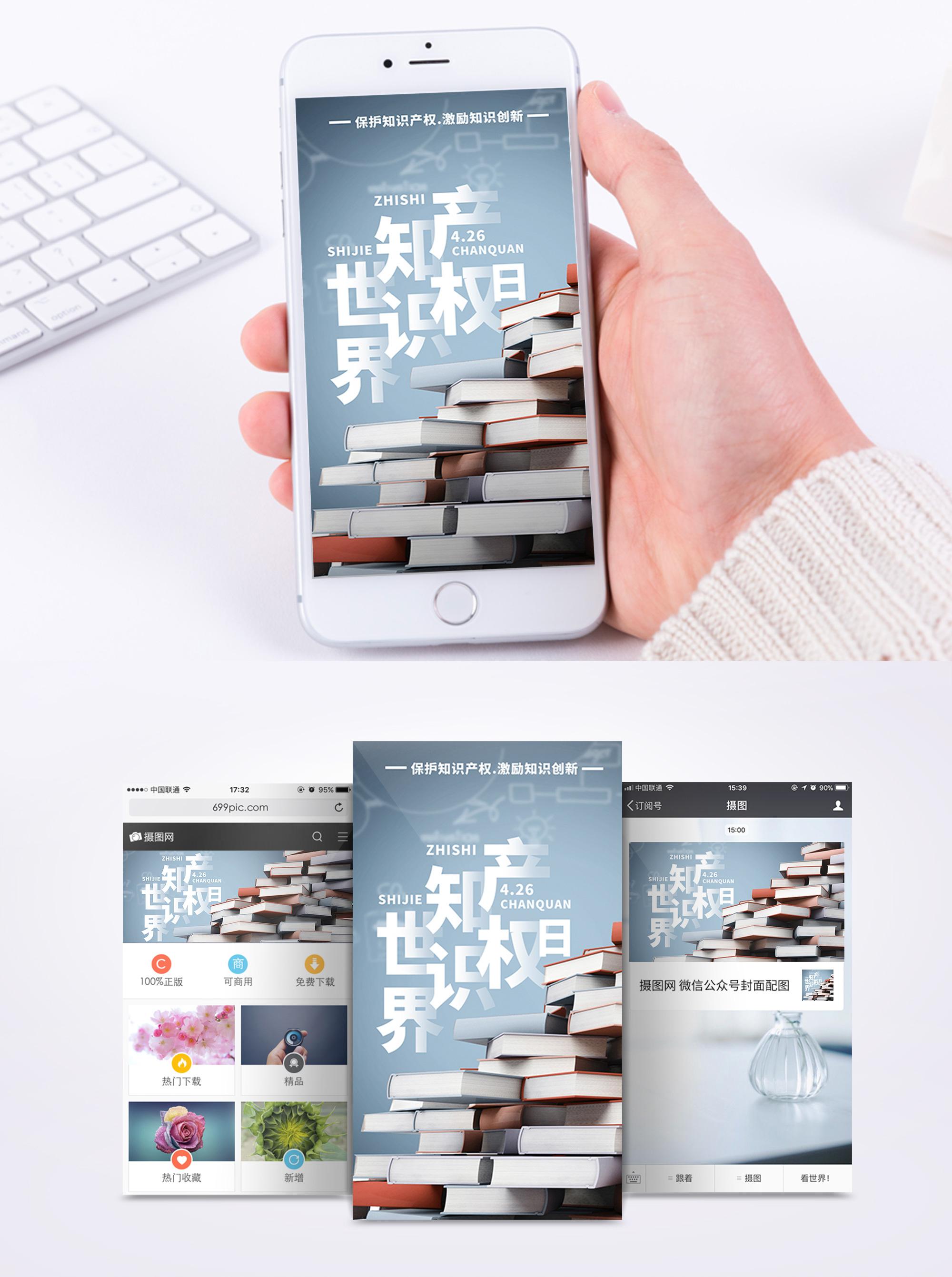 世界知识产权日手机海报配图高清图片