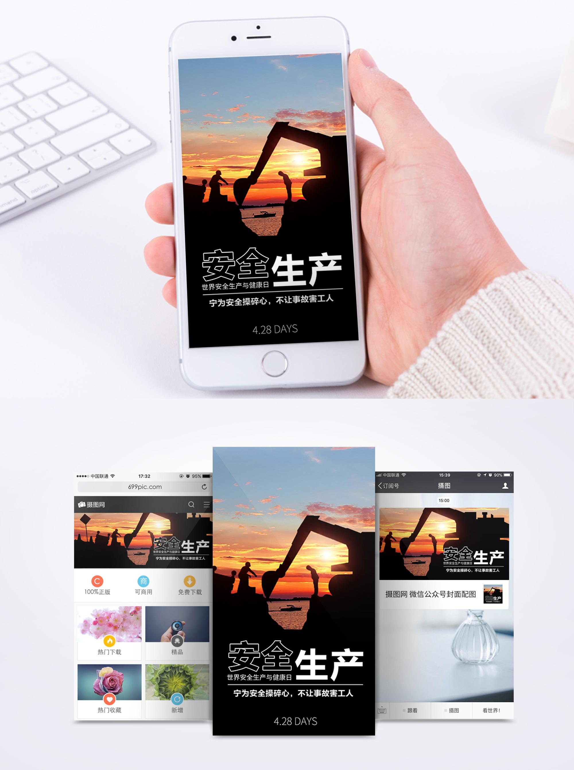 世界安全生产与健康日手机海报配图高清图片