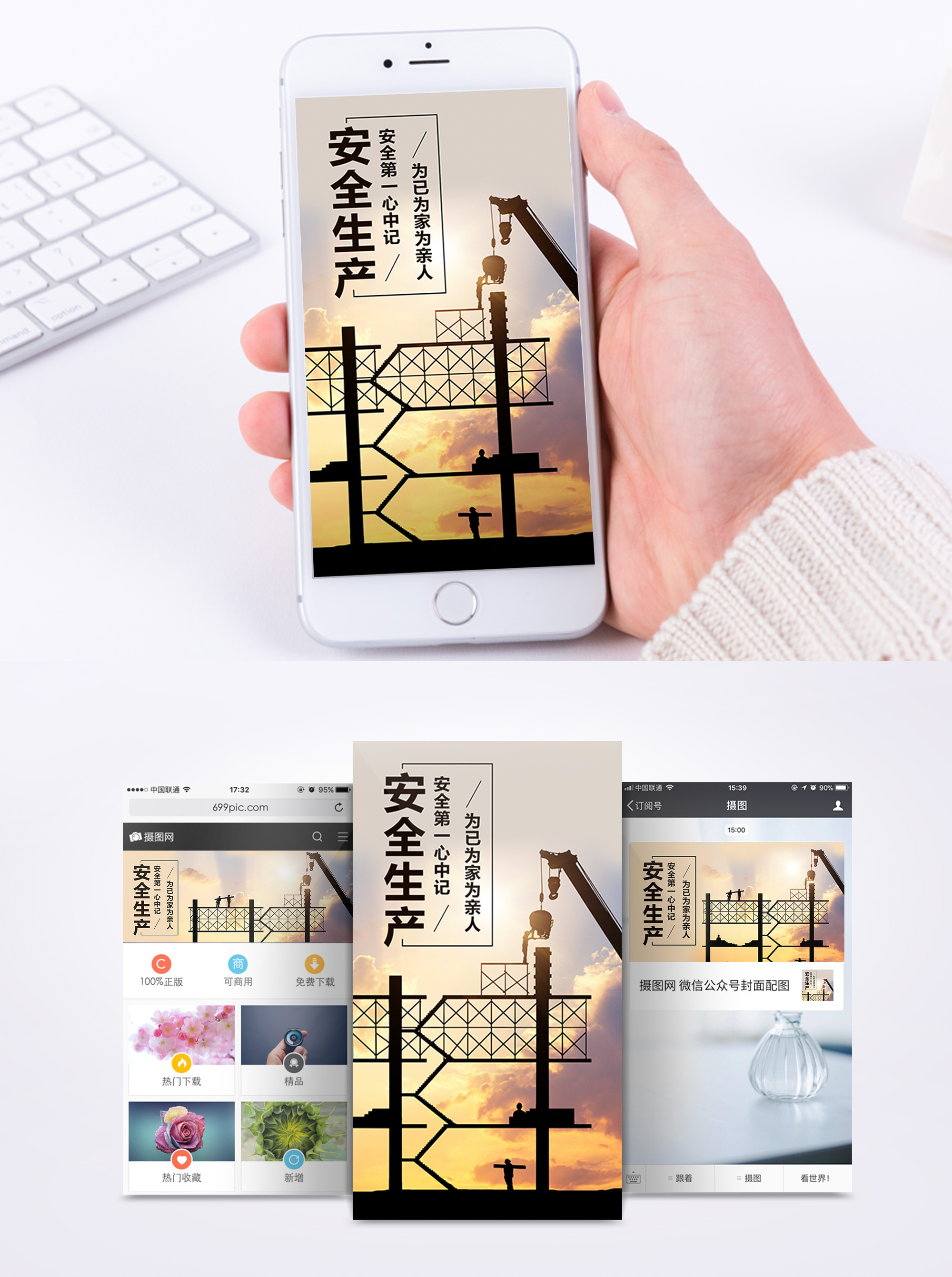 世界知识产权日手机海报配图400129434 世界知识产权日手机海报配图4