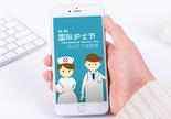 国际护士日手机海报配图图片