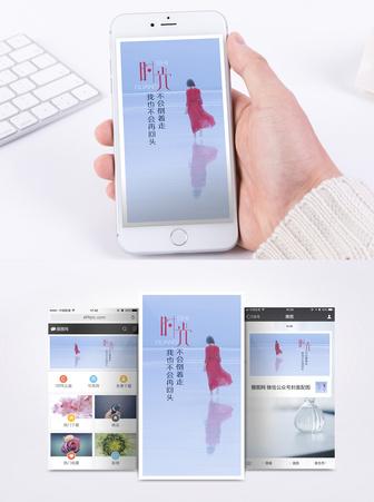 情感手机海报配图图片