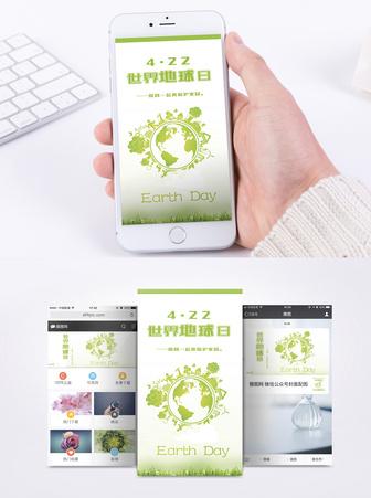 地球日绿色环保手机海报配图图片