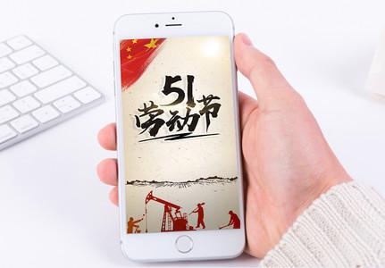 51劳动节手机海报配图图片