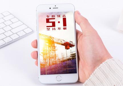 劳动节手机海报配图图片
