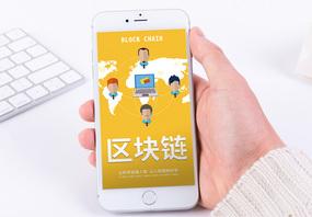 区域链手机海报配图图片