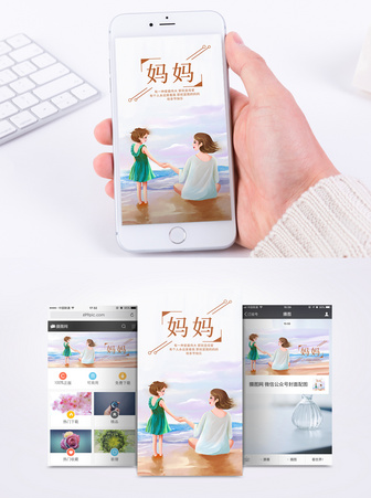 母亲节快乐手机海报配图图片