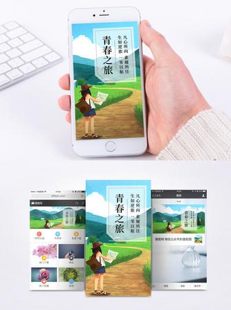 青春之旅手机海报配图图片