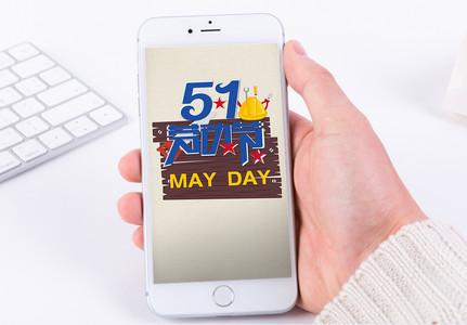 劳动节快乐手机海报配图图片