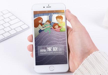 515国际家庭日手机海报配图图片