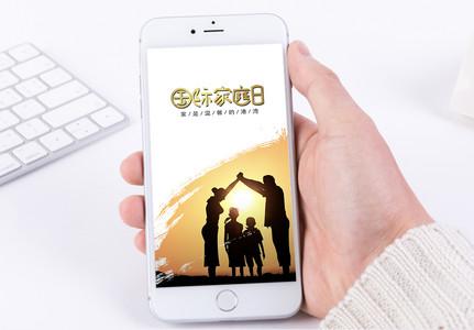 国际家庭日手机海报配图图片