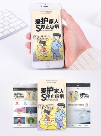 世界无烟日手机海报配图图片