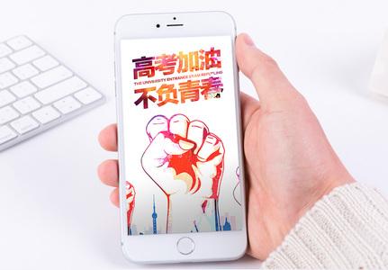 高考加油手机海报配图图片