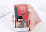 520表白日手机海报配图:图片