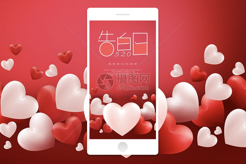 520表白日手机海报配图图片
