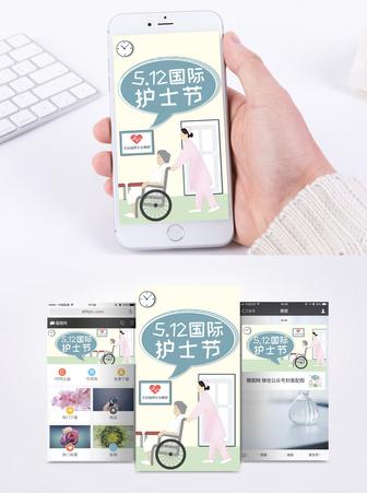 国际护士节手机海报配图图片