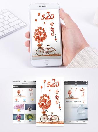 520告白日手机海报配图图片