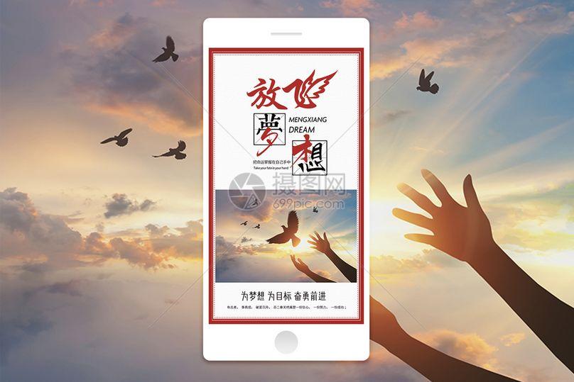 放飞梦想手机海报配图图片