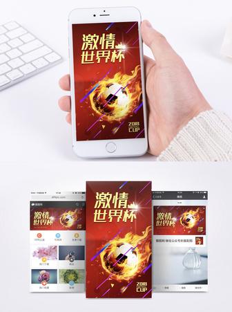 世界杯手机手机海报配图图片