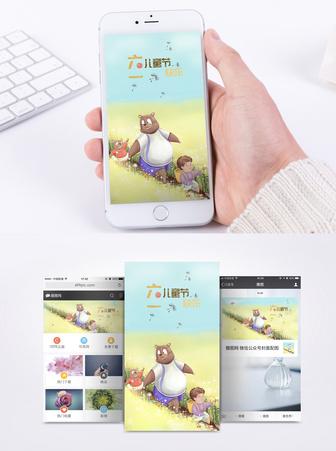 儿童节快乐手机海报配图图片