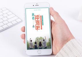 高考冲刺手机海报配图图片