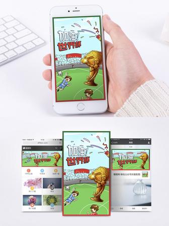加油世界杯手机海报配图图片