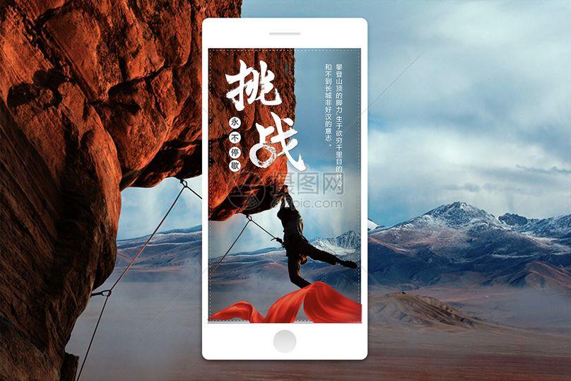 挑战手机海报配图图片