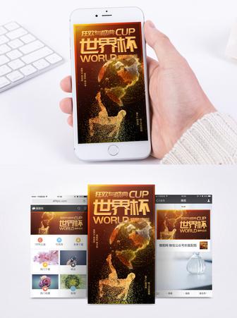 世界杯手机海报配图图片