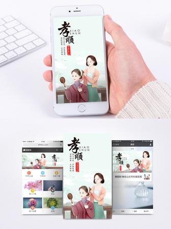 孝敬老人手机海报配图图片