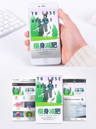减肥瘦身手机海报配图图片