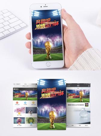 激情世界杯手机海报配图图片