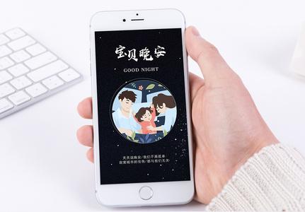 晚安宝贝手机海报配图图片