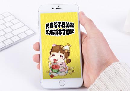 减肥手机海报配图图片