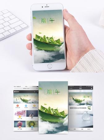 端午节手机海报图片