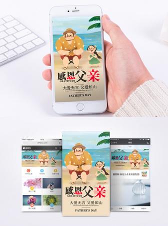 父亲节手机海报配图图片