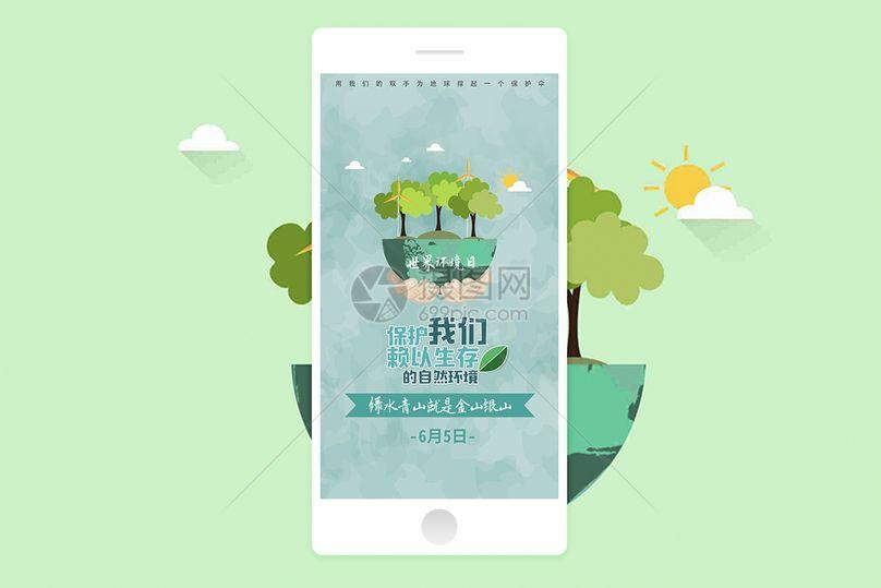世界环境日手机海报配图图片