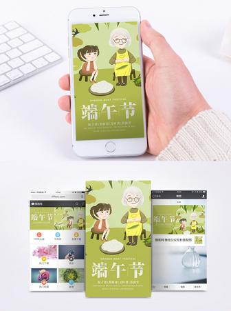 端午节手机海报配图图片