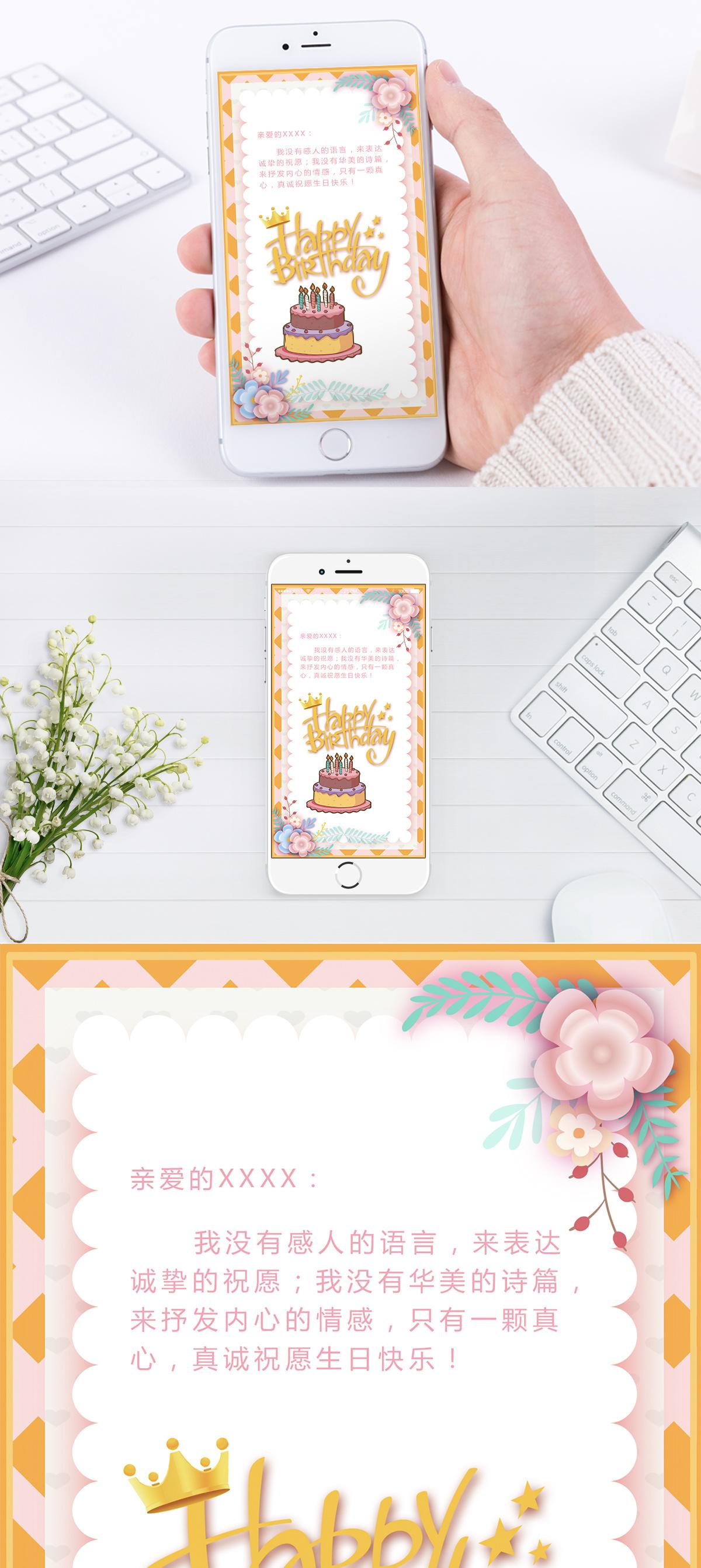手机生日贺卡图片